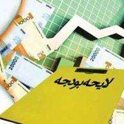 بررسی بودجه دولت | قیمت نفت | بودجه
