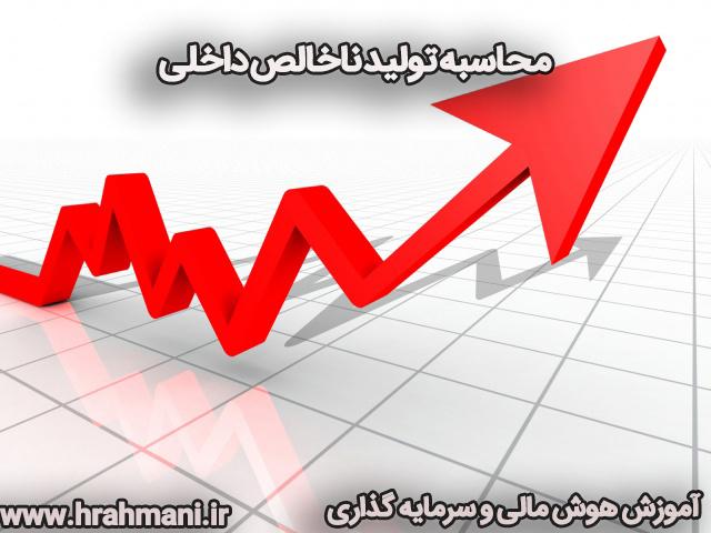 اثر رشد اقتصادی بر بورس
