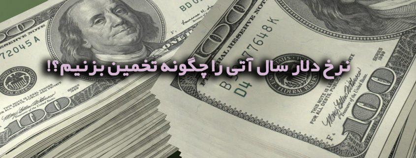 روش پیش بینی دلار