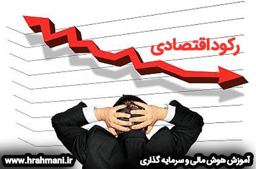رکود اقتصادی و کسادی اقتصادی