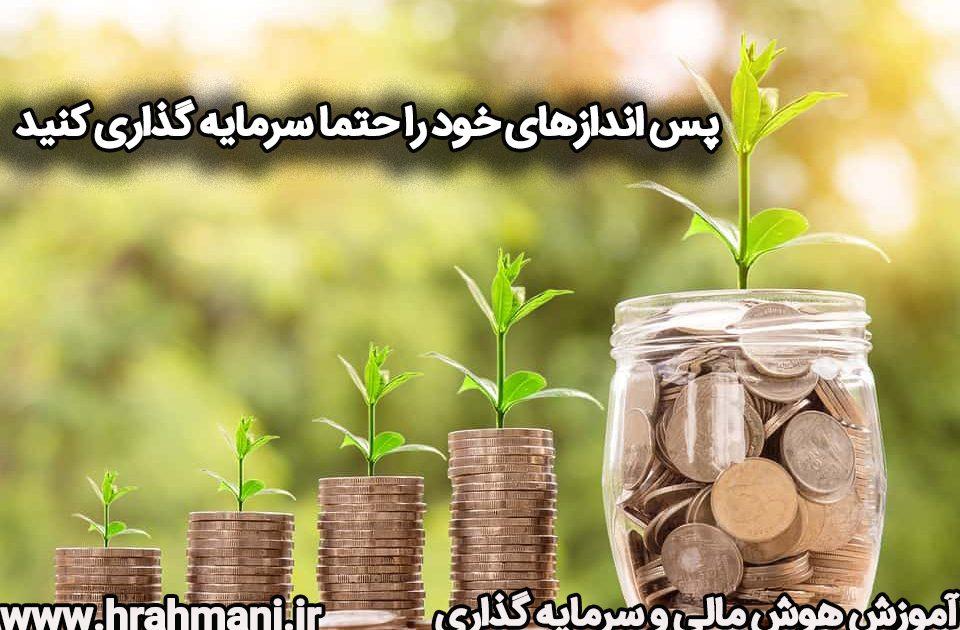 هوش مالی | سرمایه گذاری | حسن رحمانی | استقلال مالی