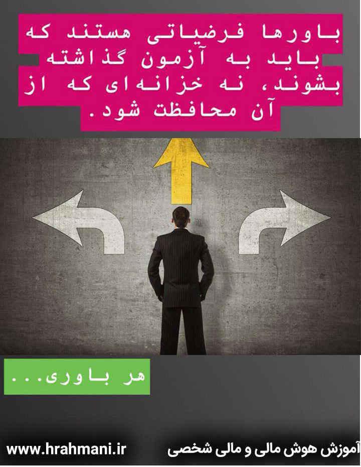 هوش مالی و هوش اقتصادی و تغییر باورهای زندگی