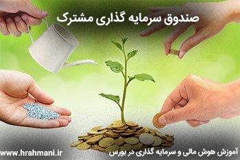 بهترین صندوق ایران
