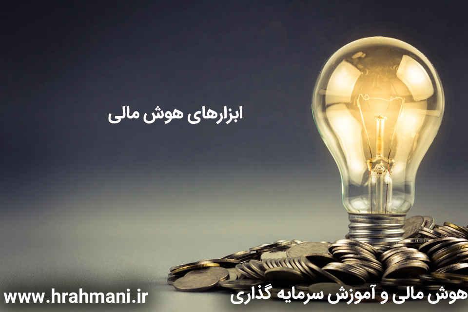 افزایش هوش اقتصادی