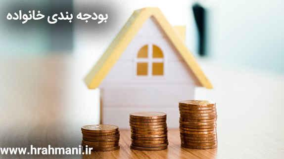 لیست هزینه خانوار