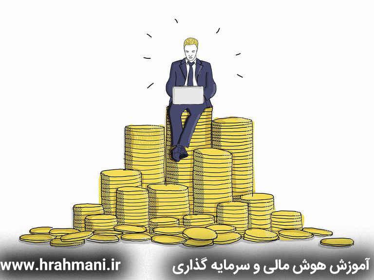 افزایش ثروت با هوش مالی و ثروتمند شدن