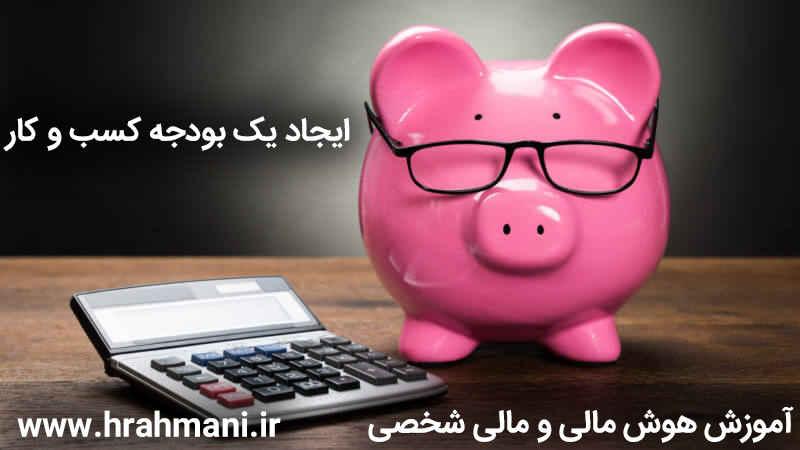بودجه شرکت