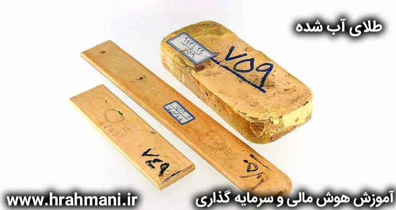خرید طلای آب شده و سرمایه گذاری در طلای آب شده