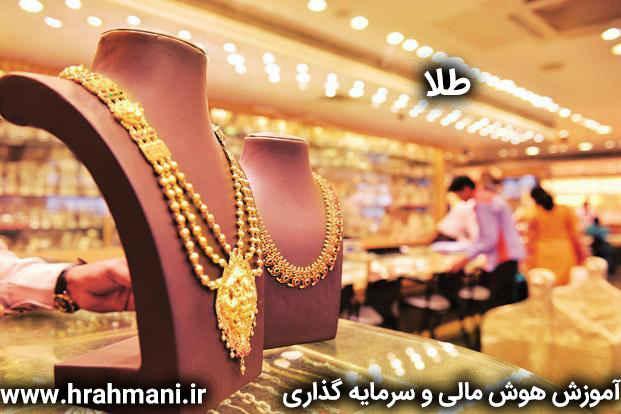 سرمایه گذاری در طلای دست دوم و خرید طلا