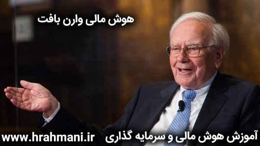 هوش مالی وارن بافت  و هوش اقتصادی در مزیت رقابتی