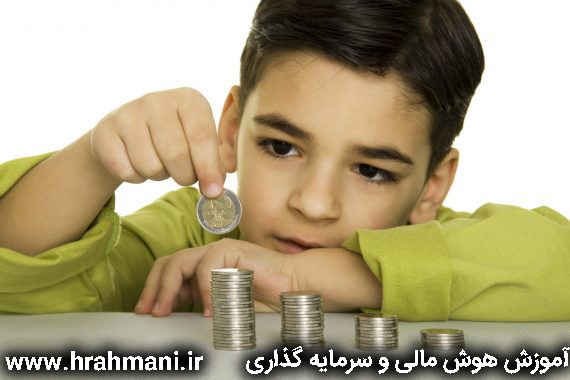 هوش اقتصادی کودک، هوش پولی کودک، هوش مالی کودک