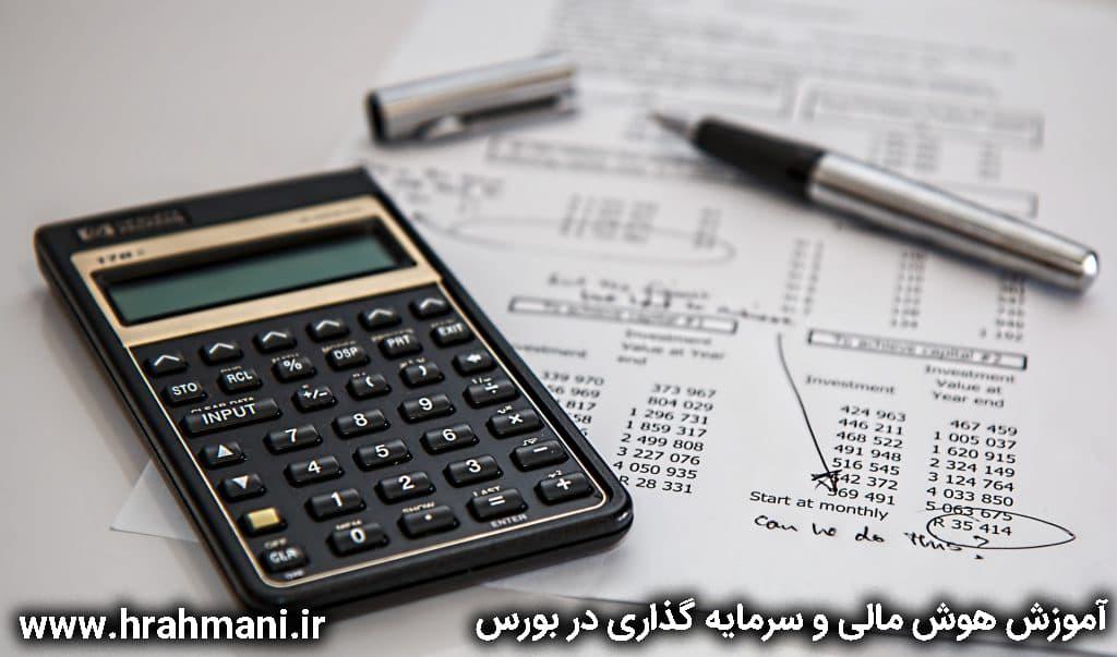 هوش مالی حسابداری