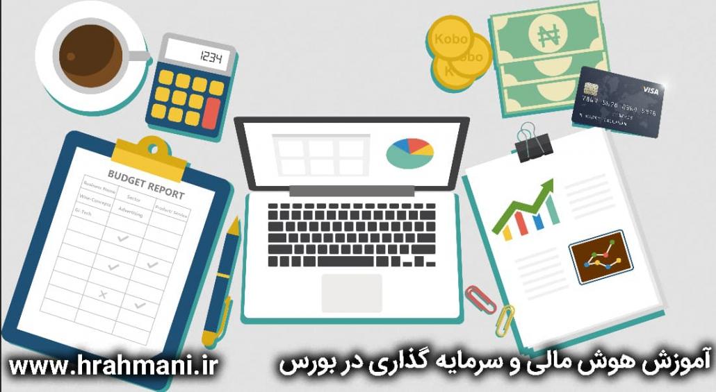 سواد مالی کارآفرین