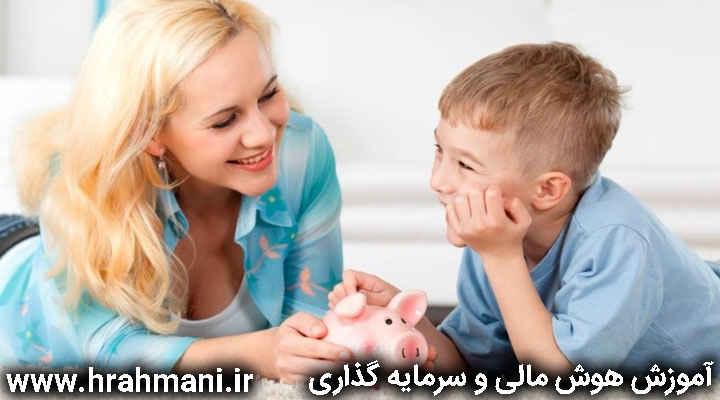 آموزش هوش مالی کودک و نوجوان آموزش هوش مالی بچه ها