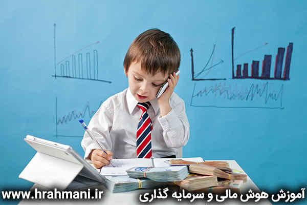 هوش اقتصادی کودک