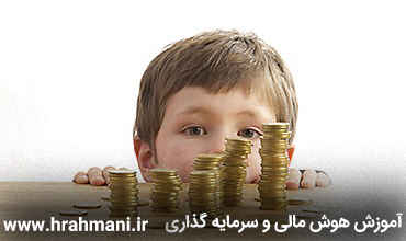 مدیریت پول کودک