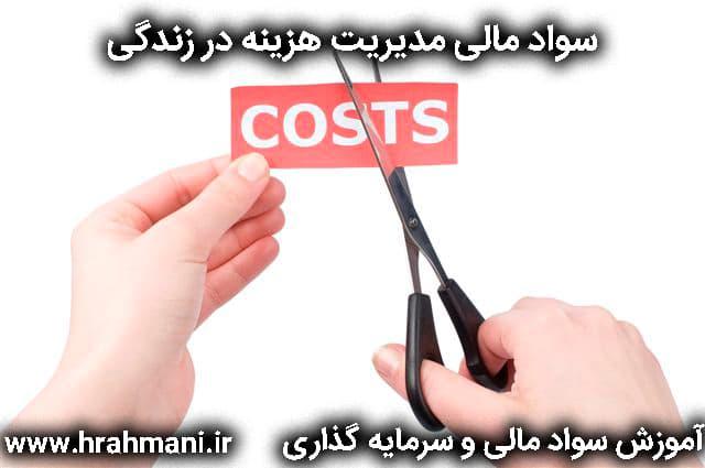 سواد مالی مدیریت هزینه